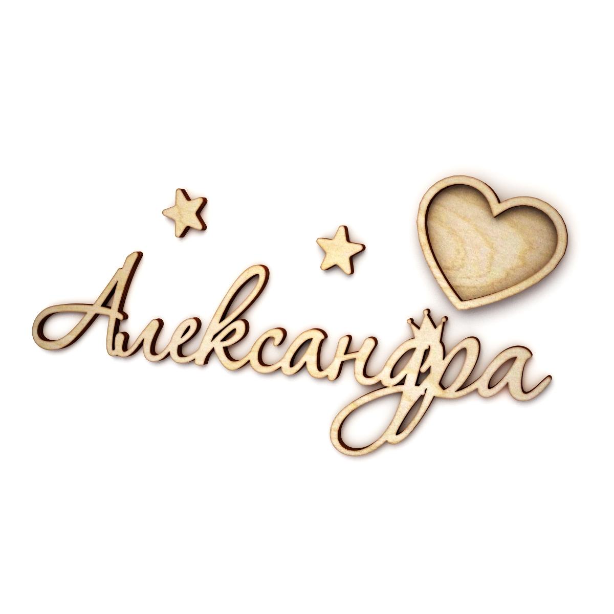 Красивые открытки с именем александра