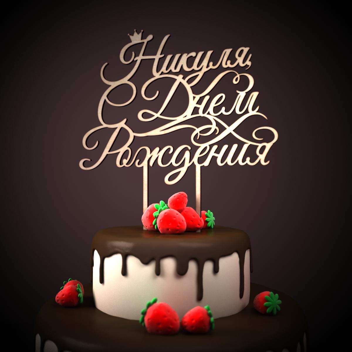 Поздравления с днем рождения владе прикольные