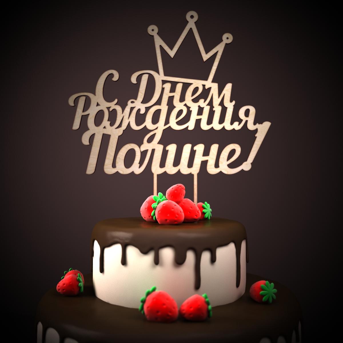 Смс поздравления с днем рождения полине