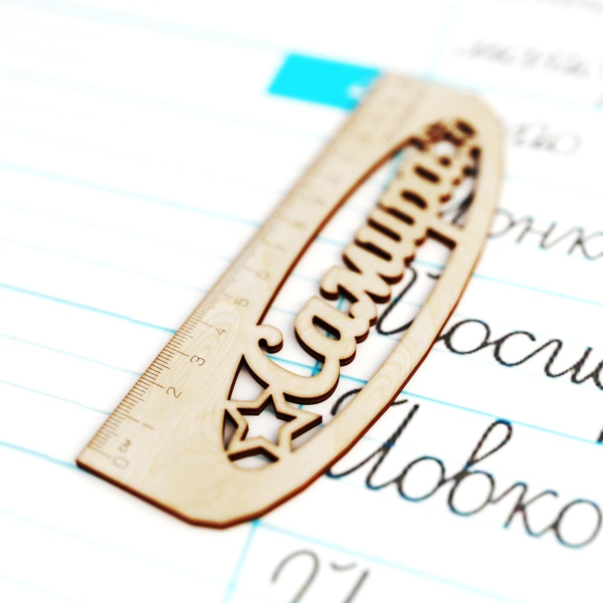 Надписями люблю, открытка с именем самира