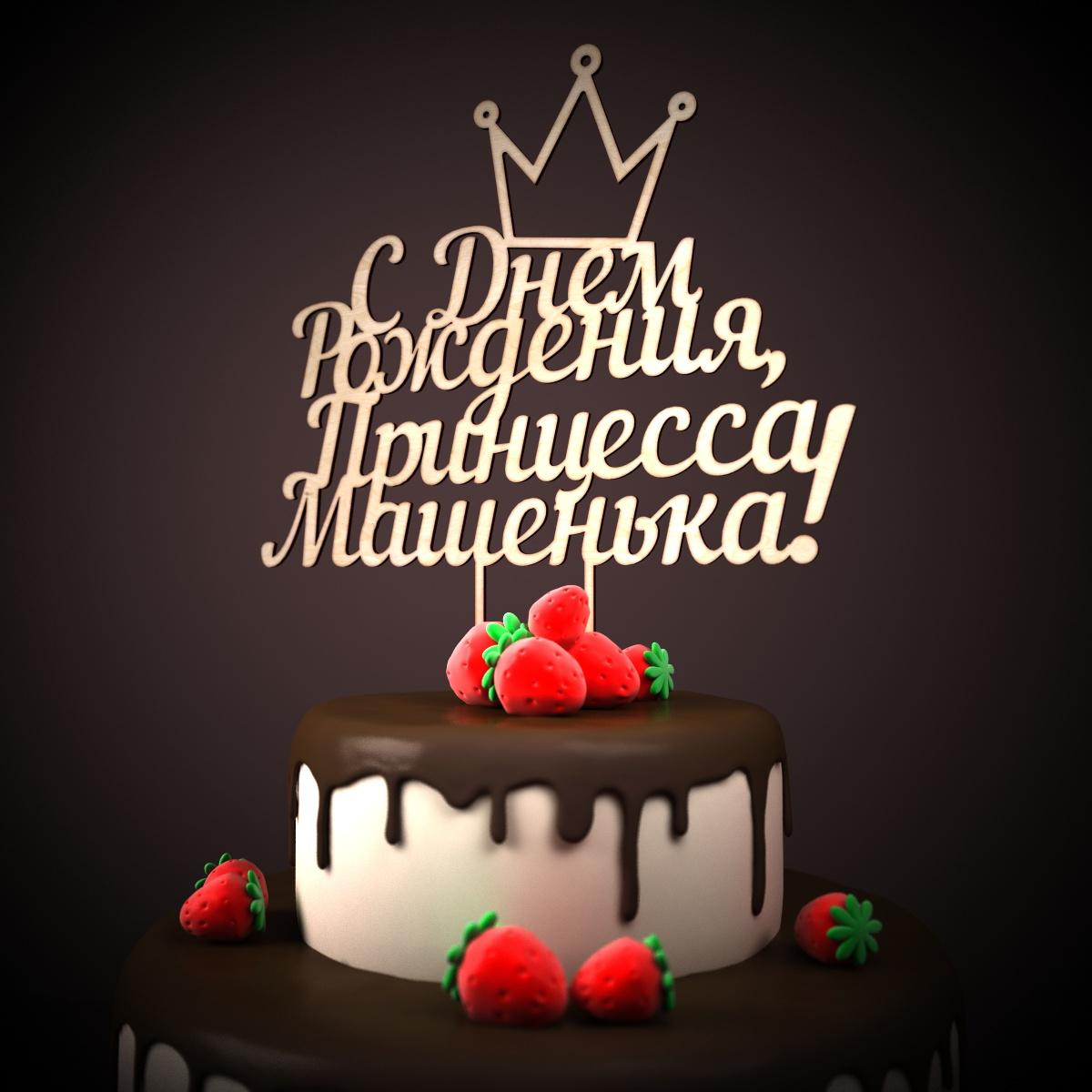 большой с днем рождения маруська картинки красивые когда тебя будет