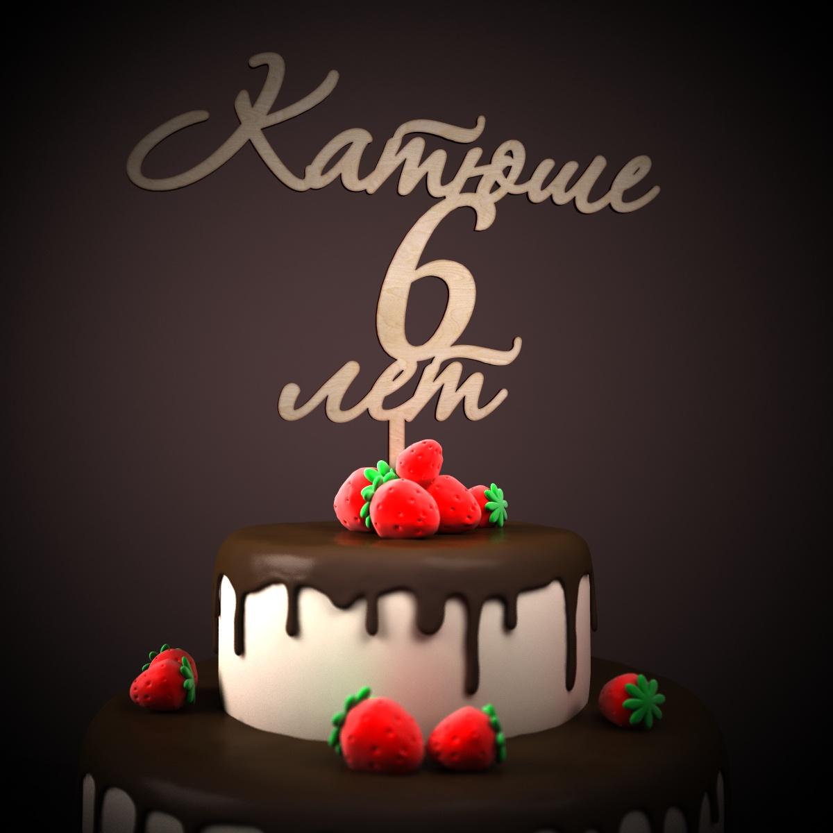 Красивая открытка с днем рождения катюша