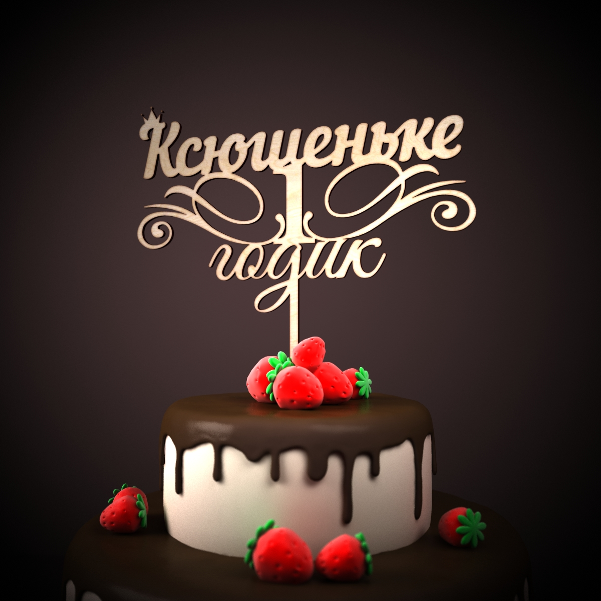 С днем рождения ксюша поздравления шуточные