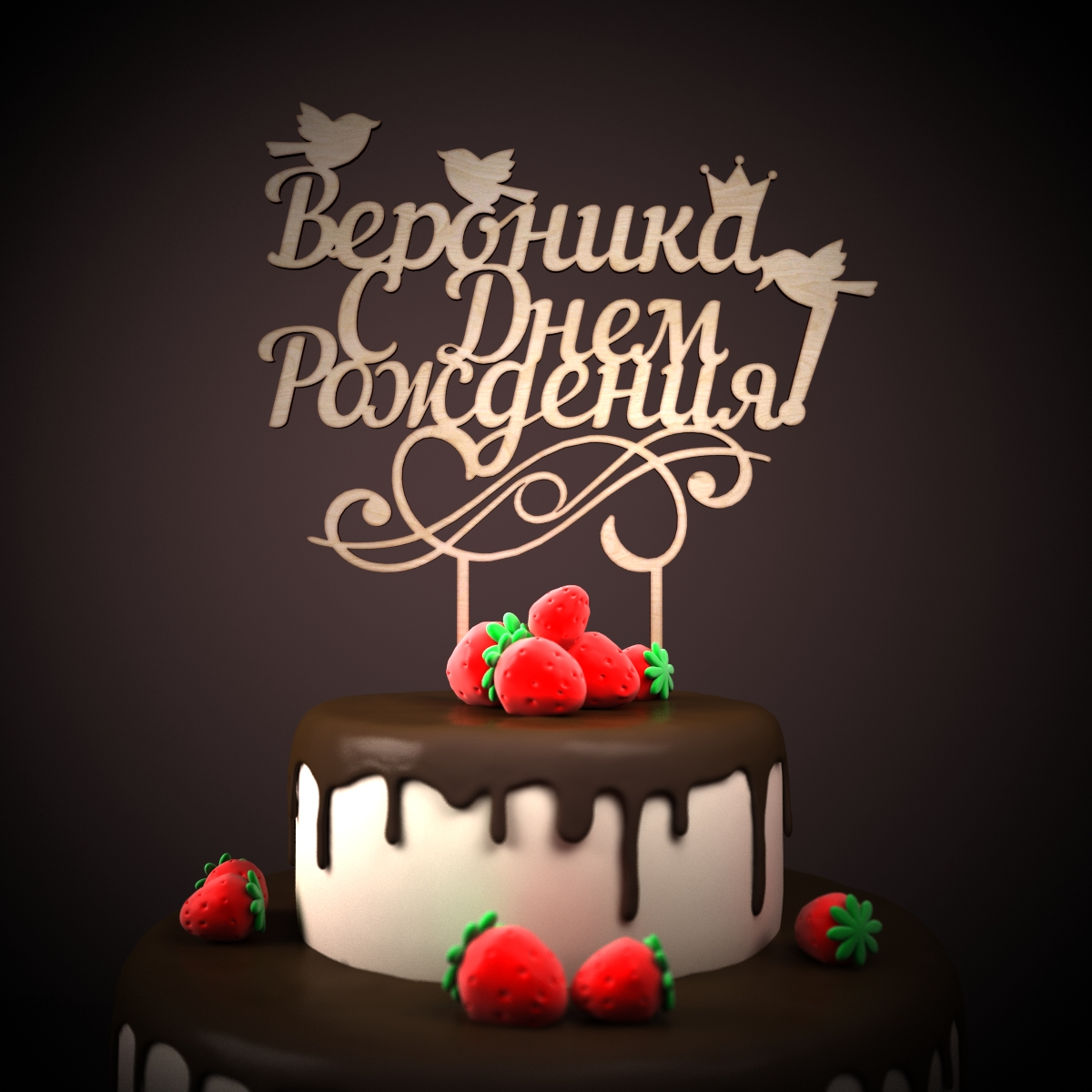 Поздравление с днем рождения открыткой еве