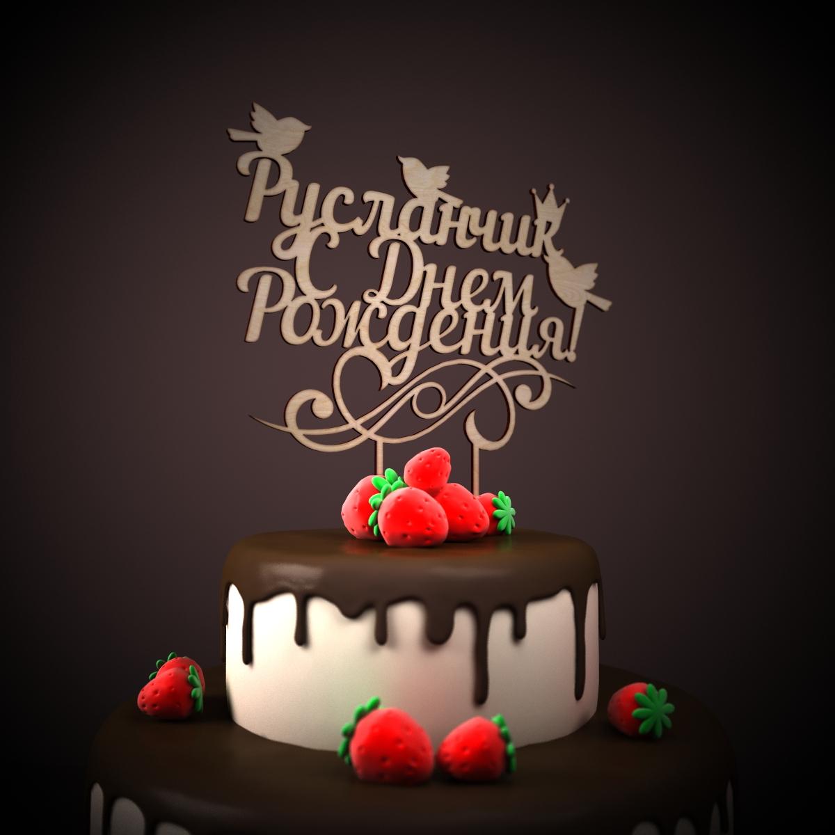 Поздравление для руслана с днем рождения в картинках