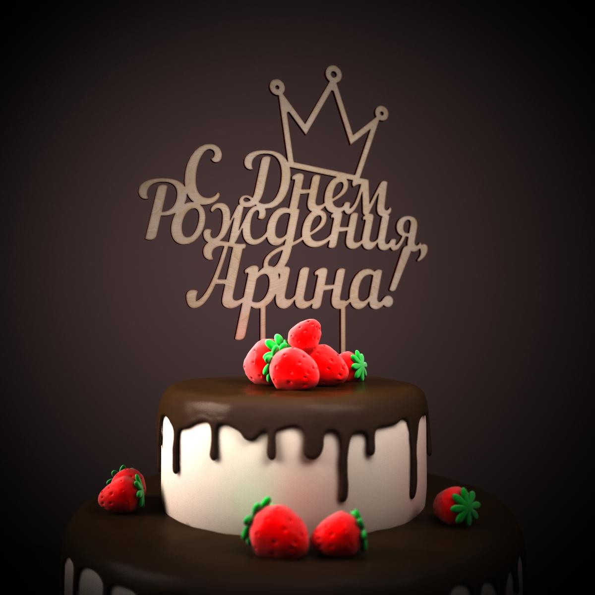 Поздравления с днем рождения арине в 13 лет