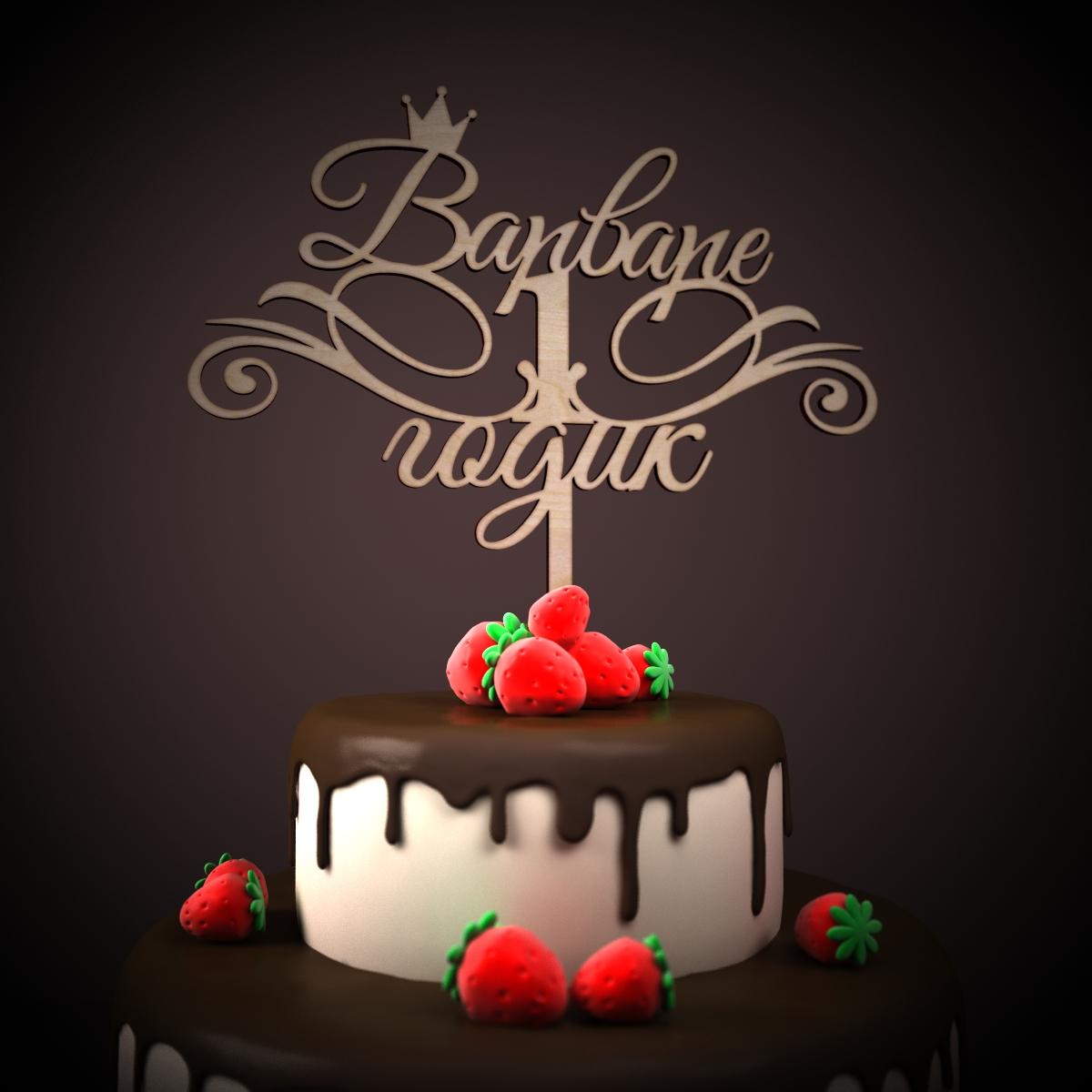 Поздравление с днем рождения варваре 1 годик