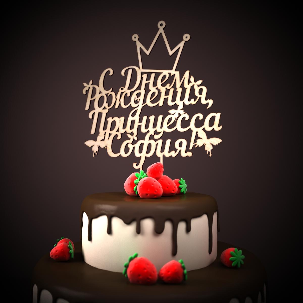 Поздравление с днем рождения 2 годика софии 59