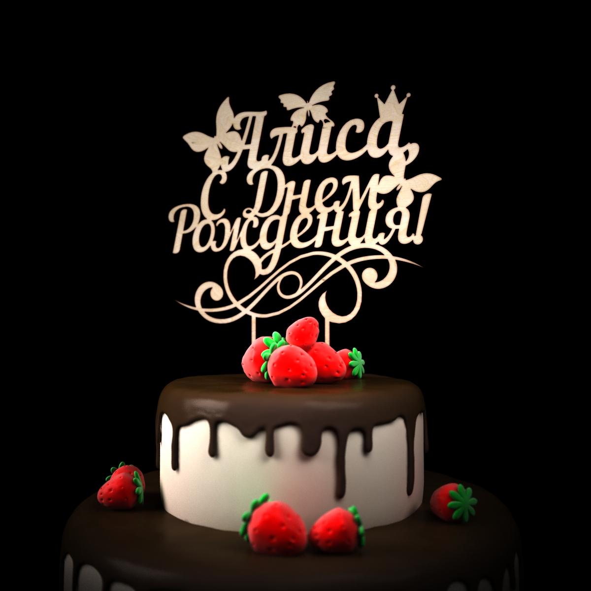 Поздравления для алисы с днем рождения 1 годик8