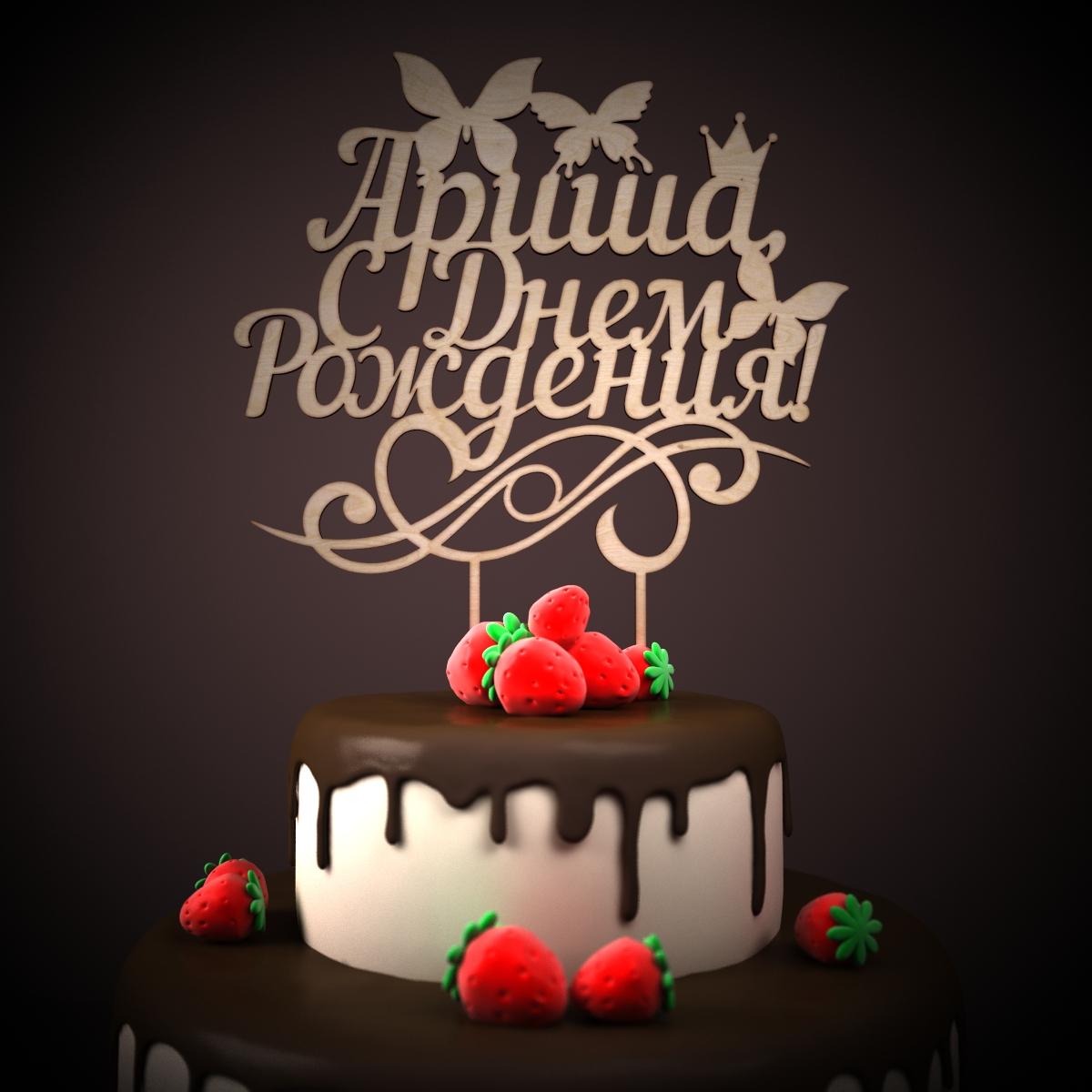 Поздравление на день рождения аделине