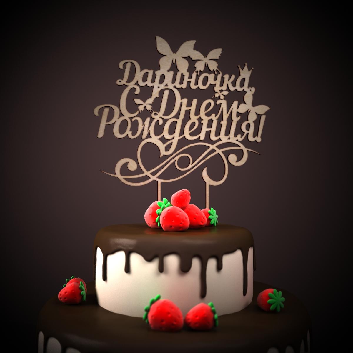 Именные поздравление с днем рождения зарине