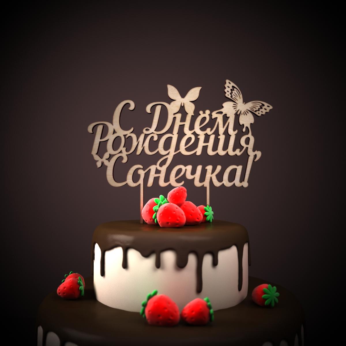 Поздравления с днем рождения соня 1 год