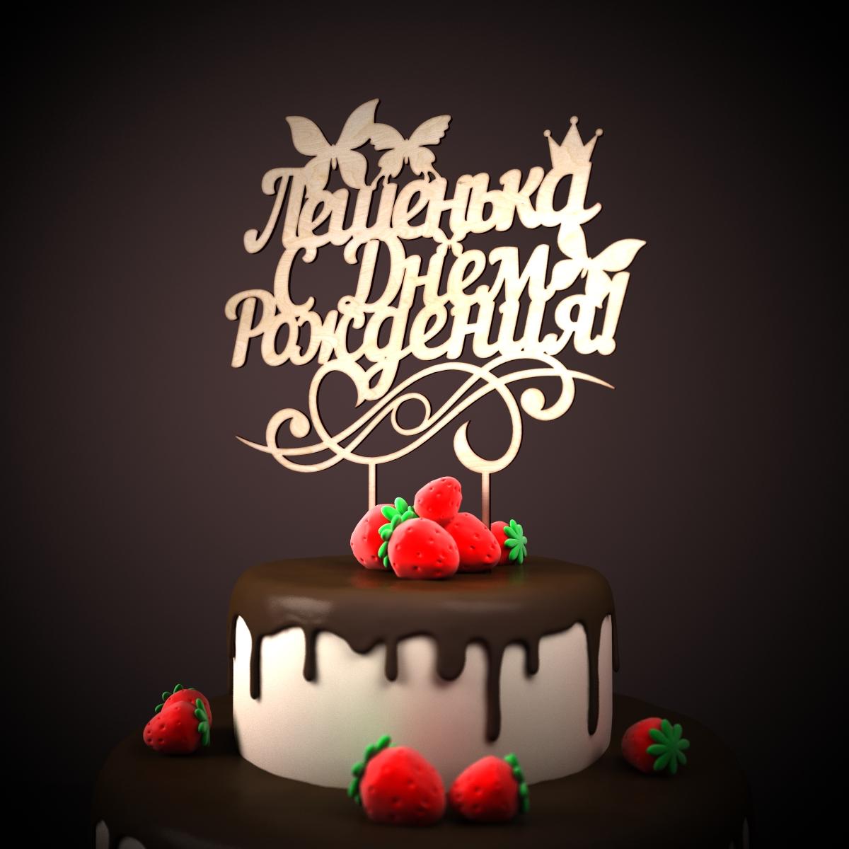 Поздравление с днем рождения с именем леша