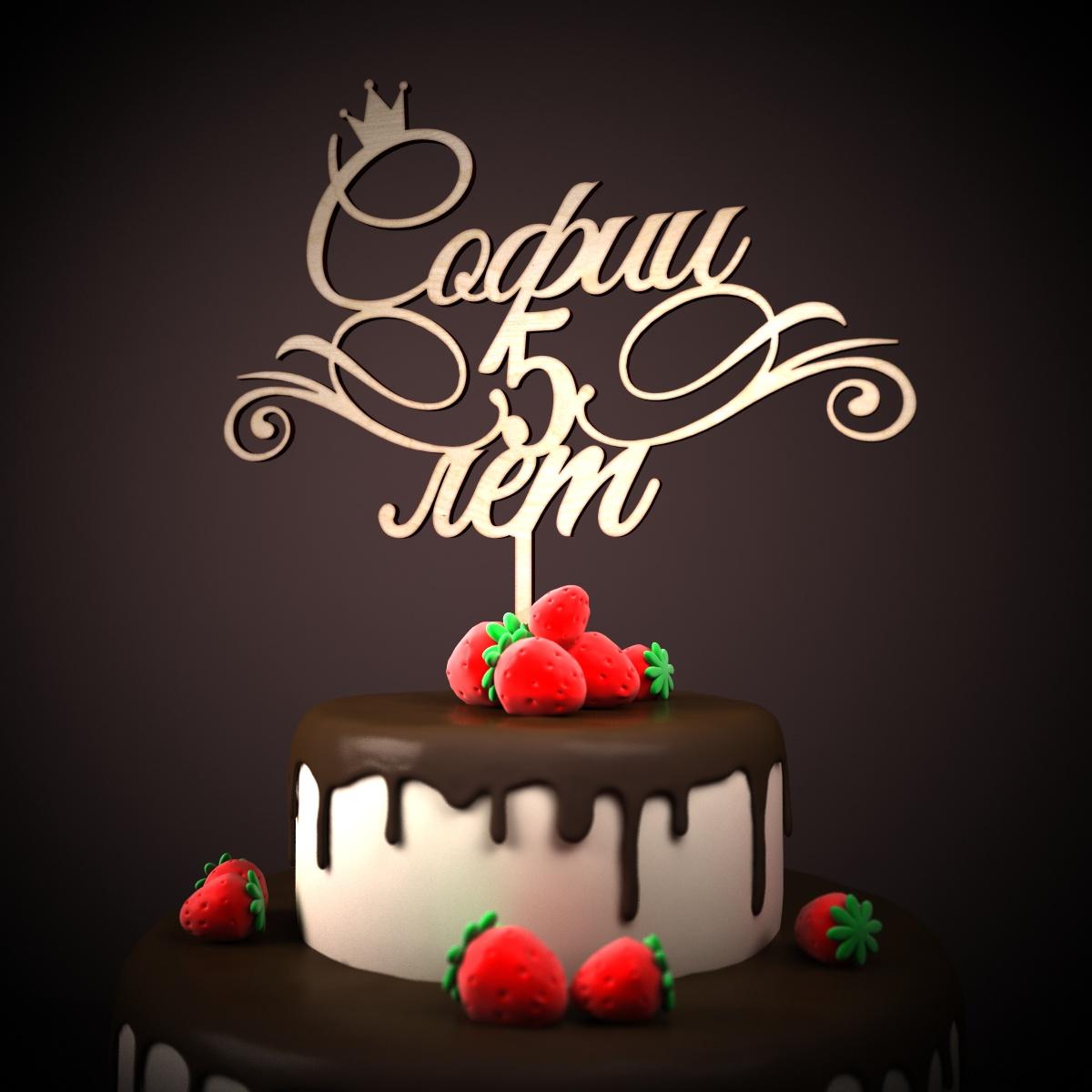 Поздравление с днем рождения сони 5 лет