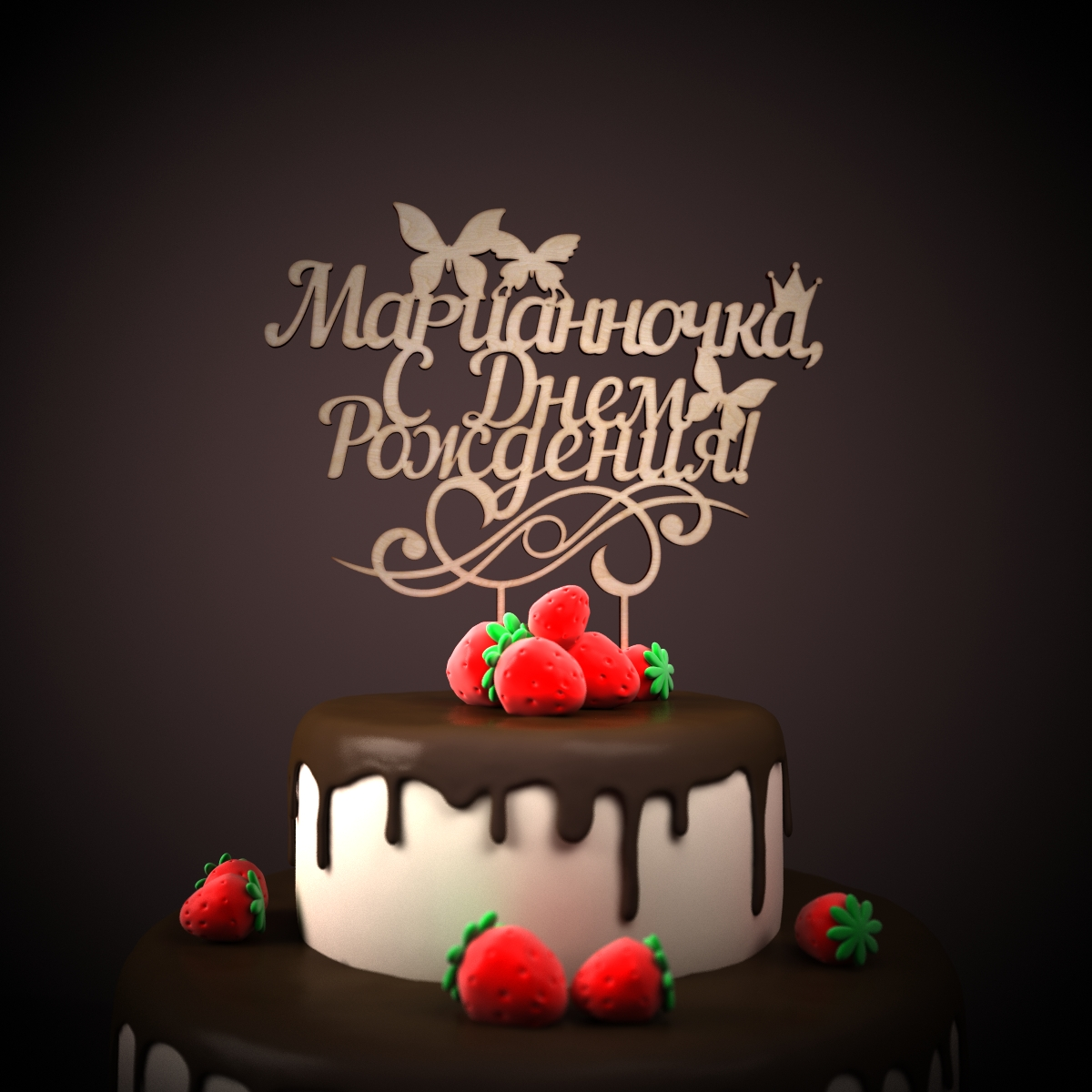 Поздравление с днем рождения марианна открытка, днем рождения мужчине
