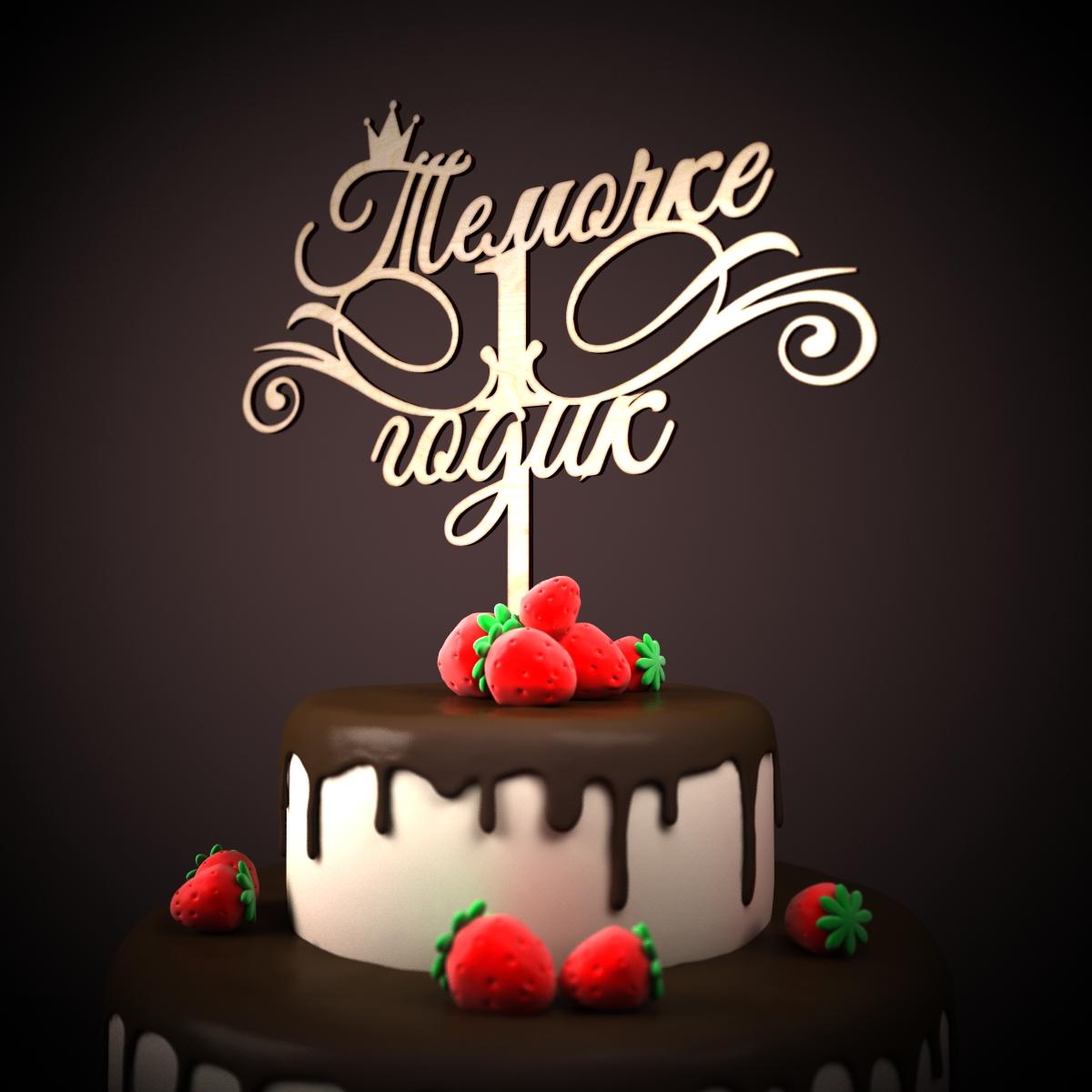 Поздравления с днем рождения Артему