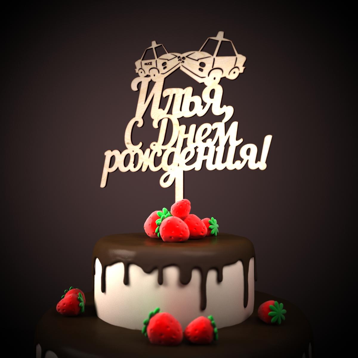 Прикольные поздравления с днём рождения илье 19