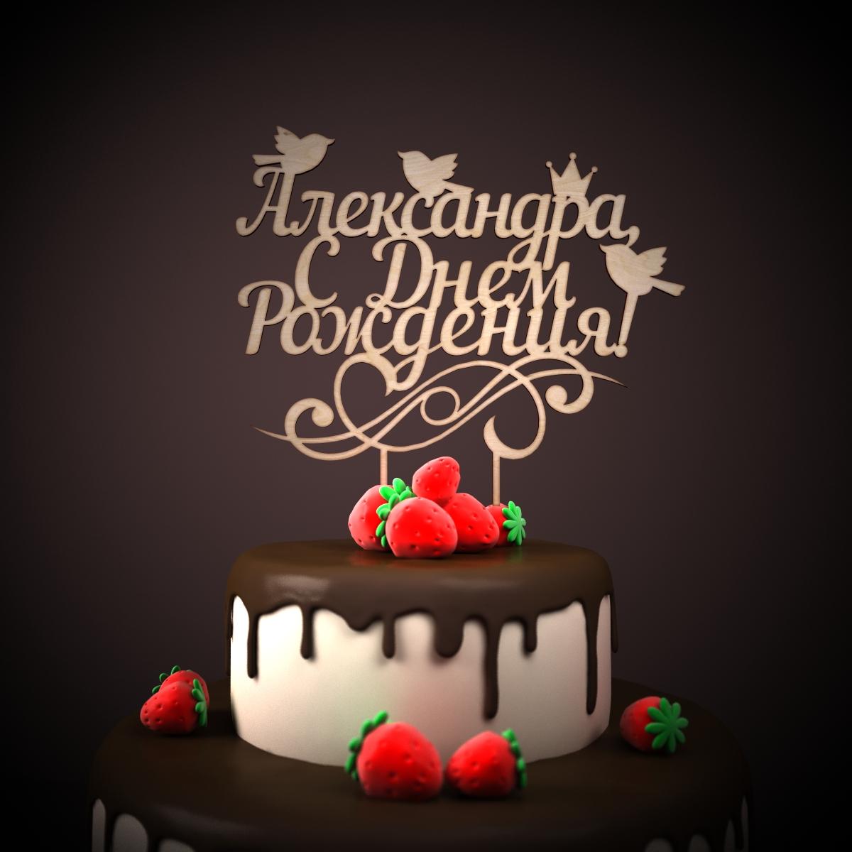 Поздравление с днем рождения шурочка