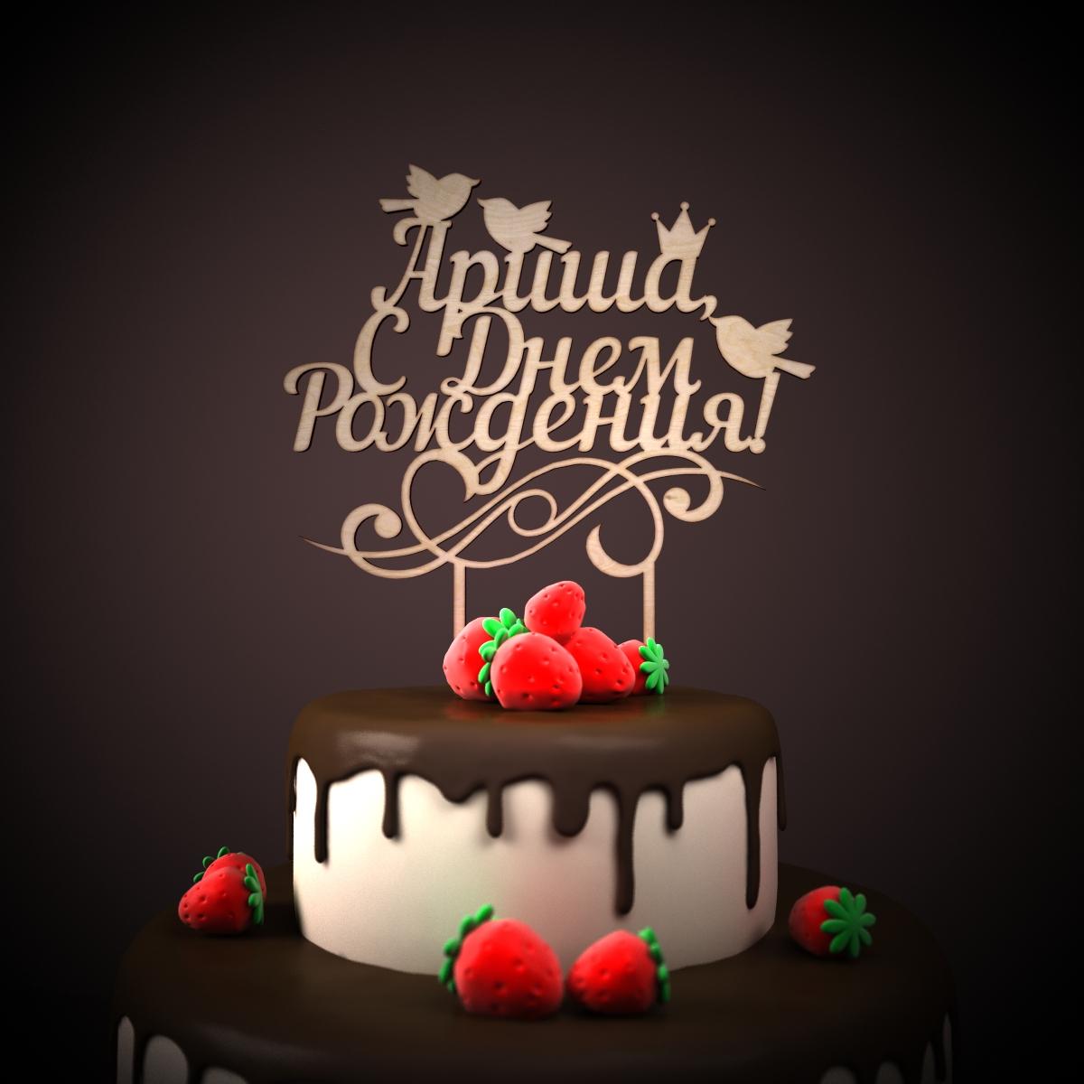 Поздравления с днем рождения арине девочке 3 года
