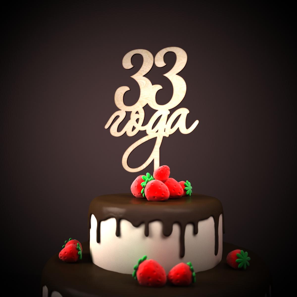 33 года день рождения открытки 76