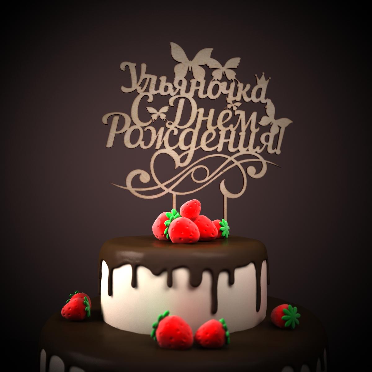 Поздравления с днем рождения Ульяне - Поздравок