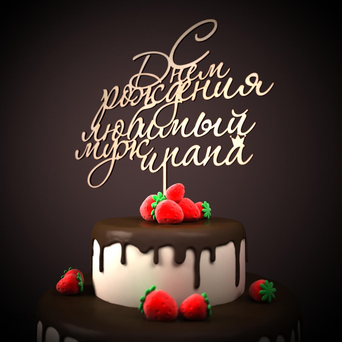 Красивое поздравление для мужа на день рождения