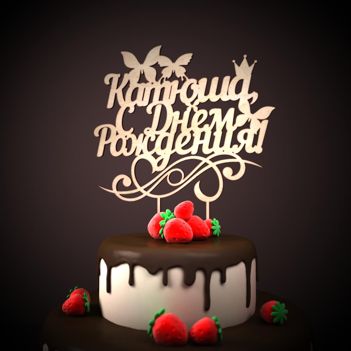 Поздравления кузине в день рождения