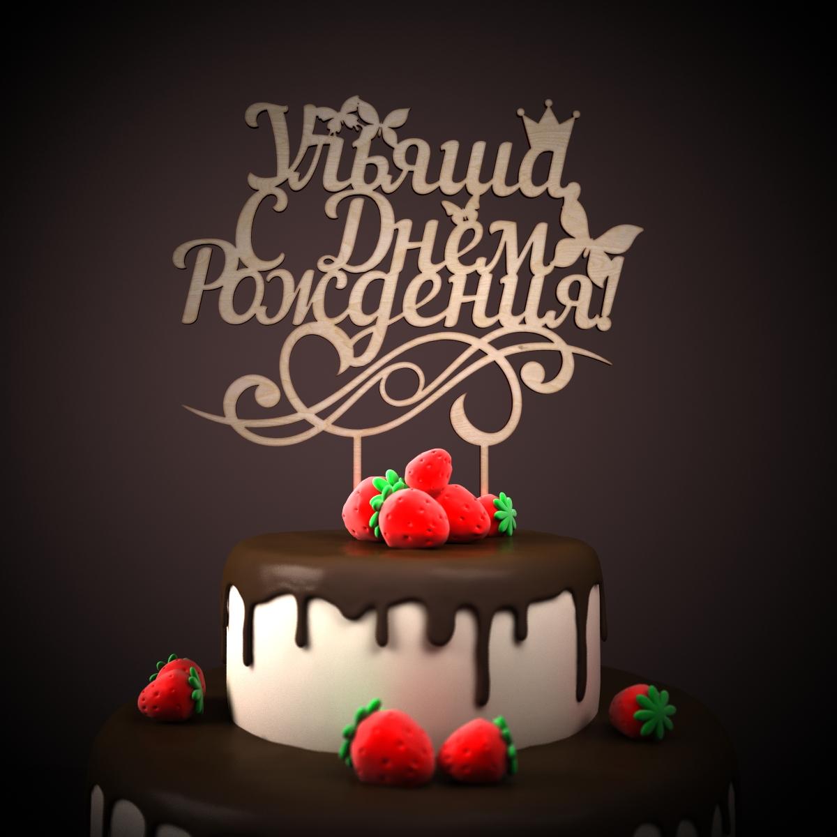 Поздравления с днем рождения уля
