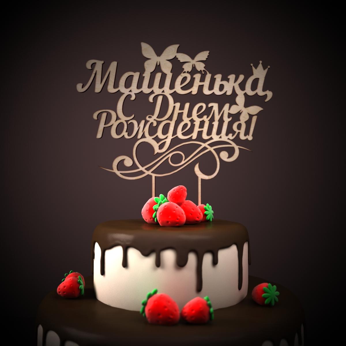 Поздравления с днем рождения для машеньки на годик
