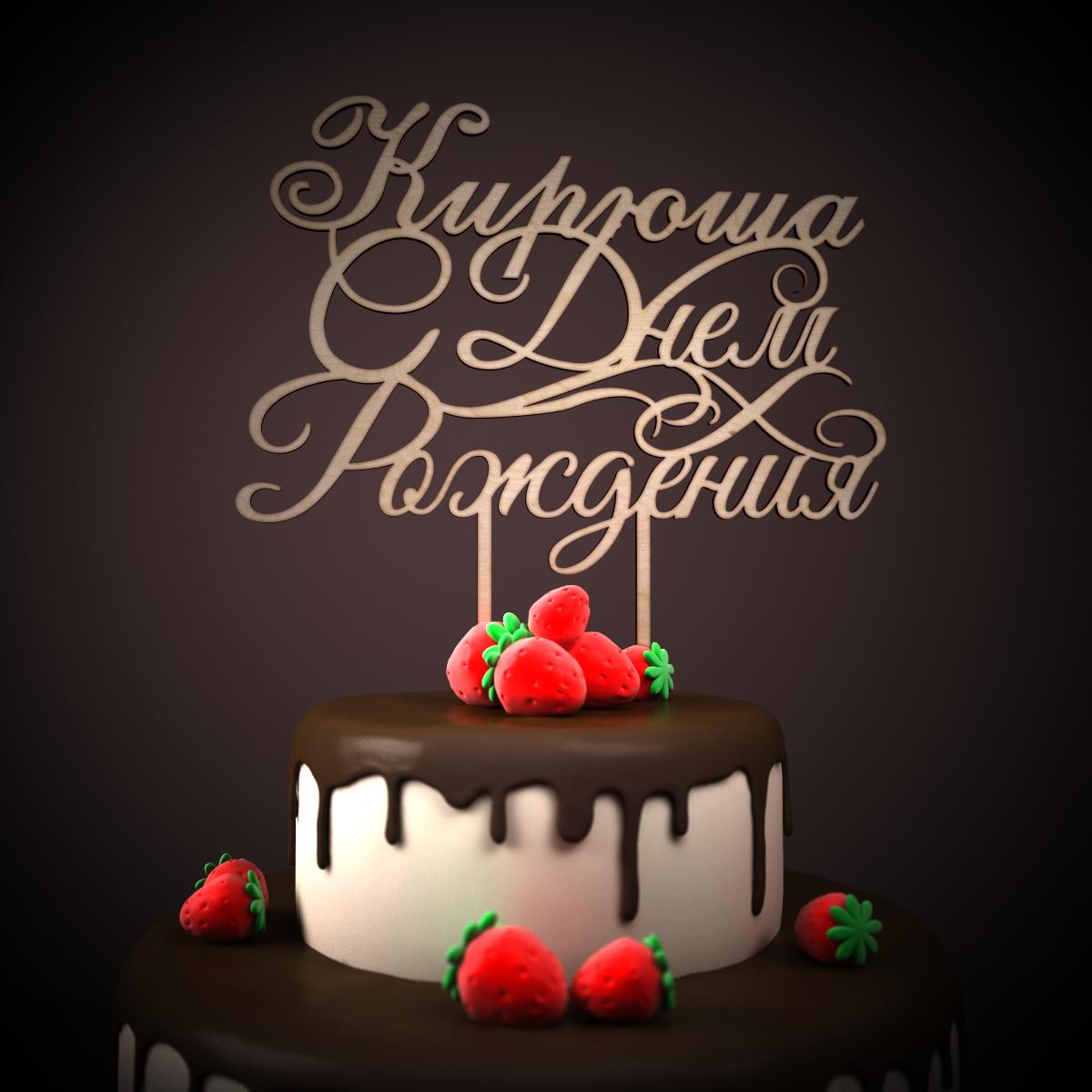 Прикольные поздравления с днем рождения другу кирилл