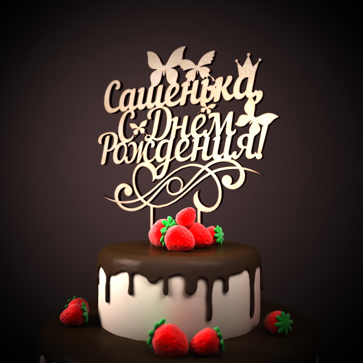 Поздравления с днем рождения саньке