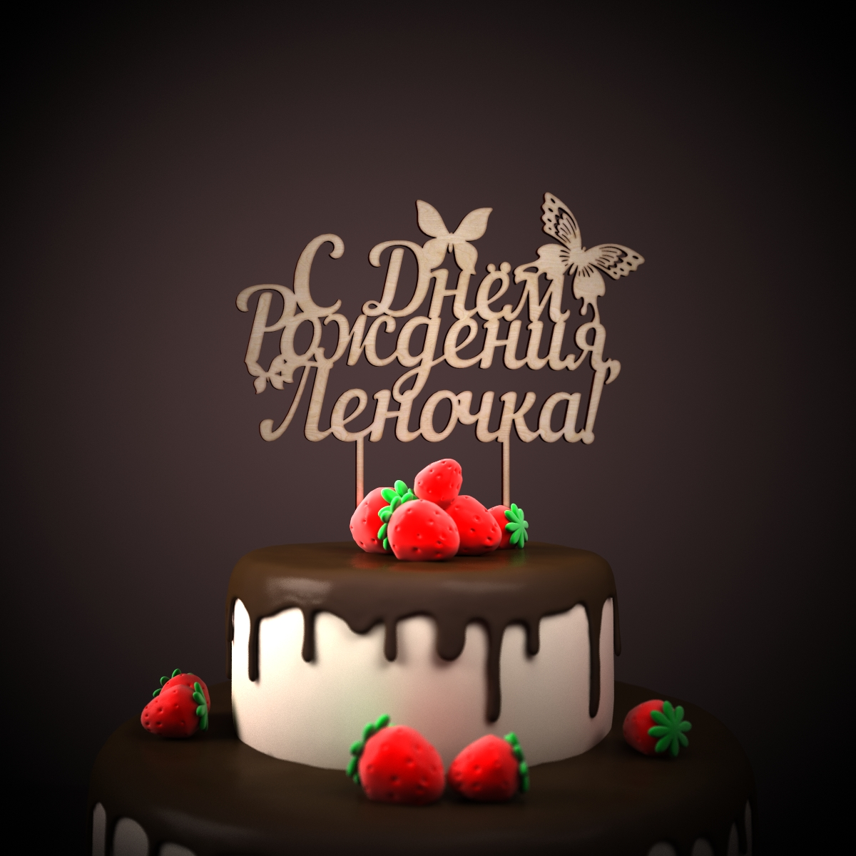 Прикольные поздравленья с днем рожденья подруга лена