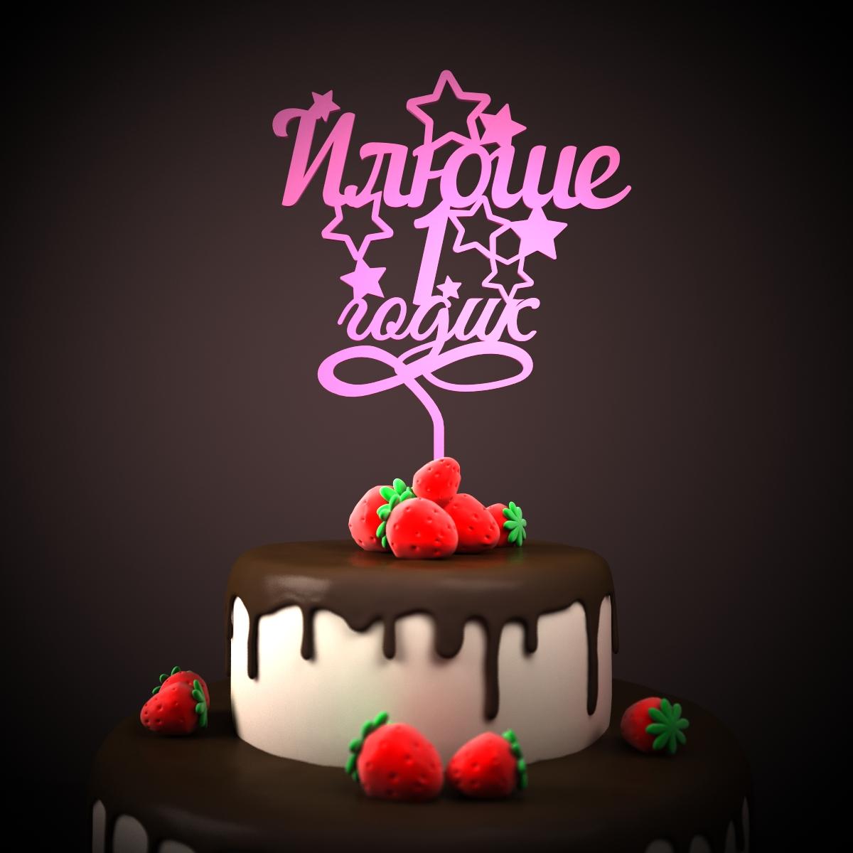 Поздравления с днем рождения для ильи на годик