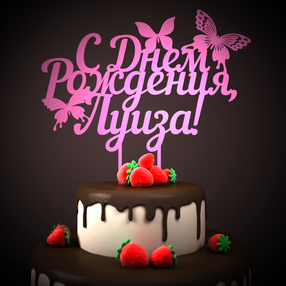 Поздравления с днем рождения луизе