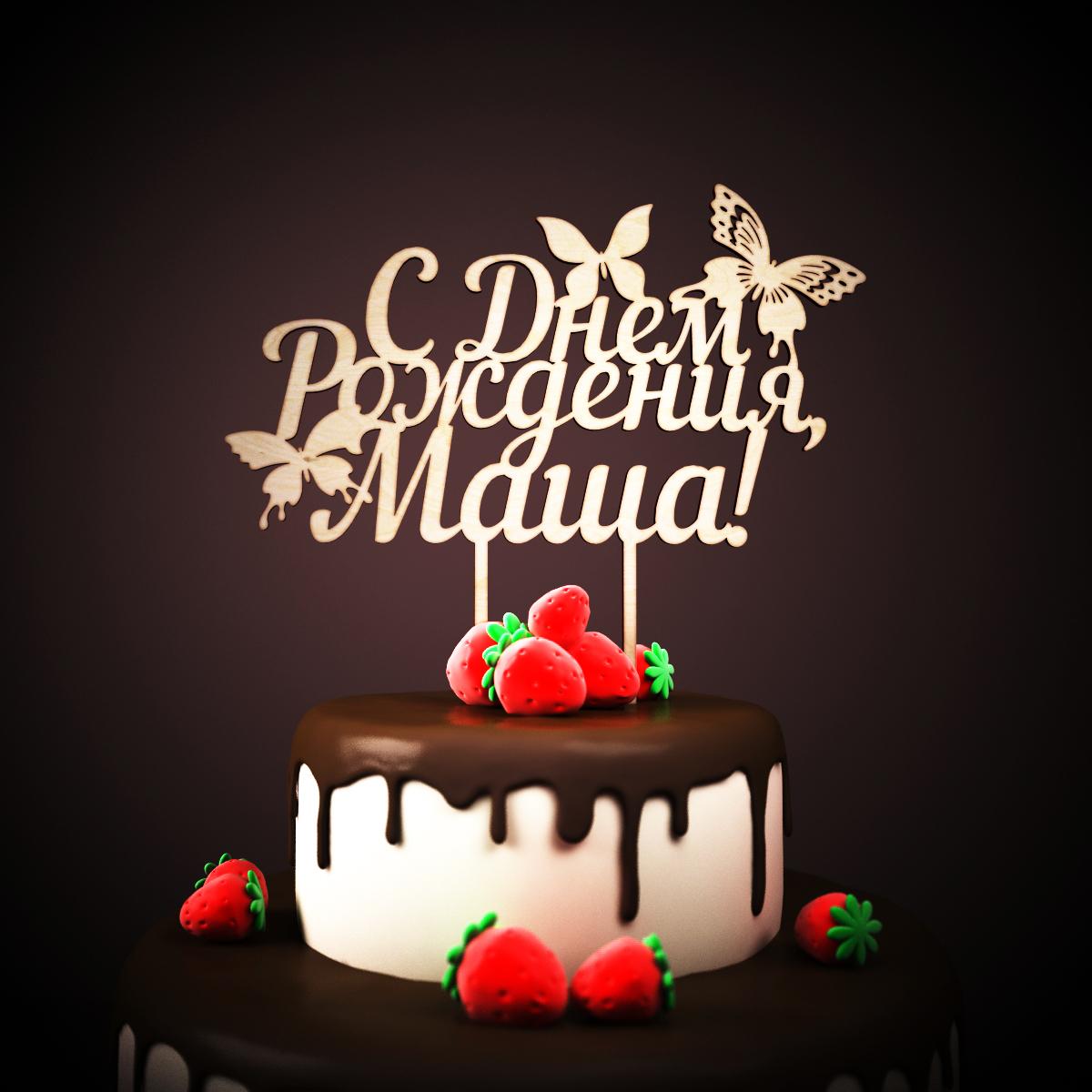 Поздравление с днем рождения маши