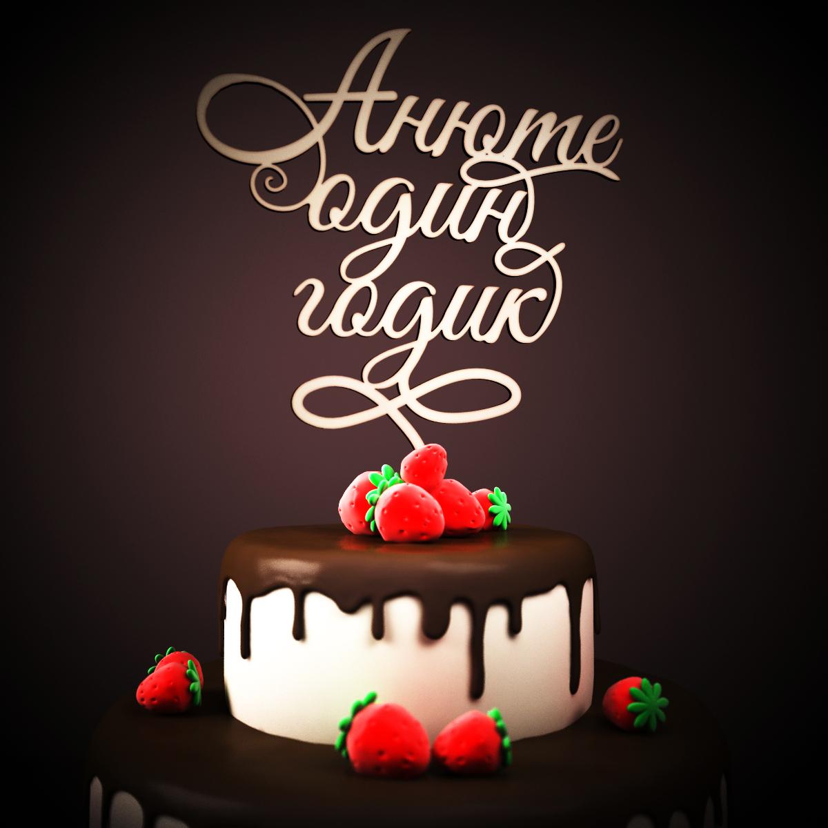 Поздравление ане с днем рождения годик