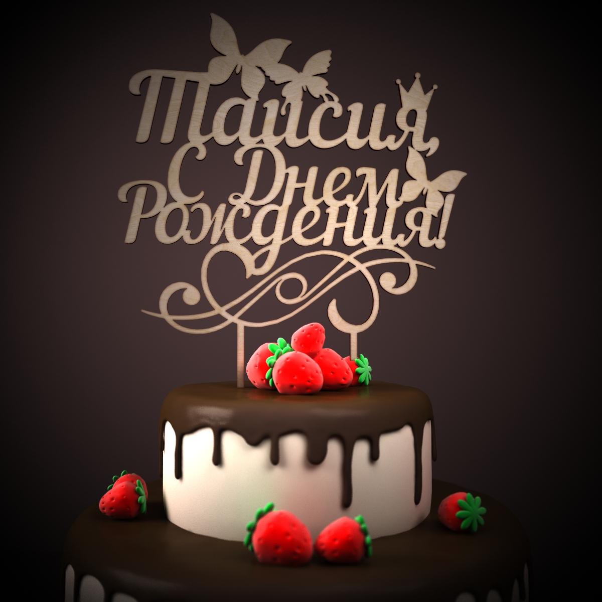 Поздравление с днём рождения для таисии