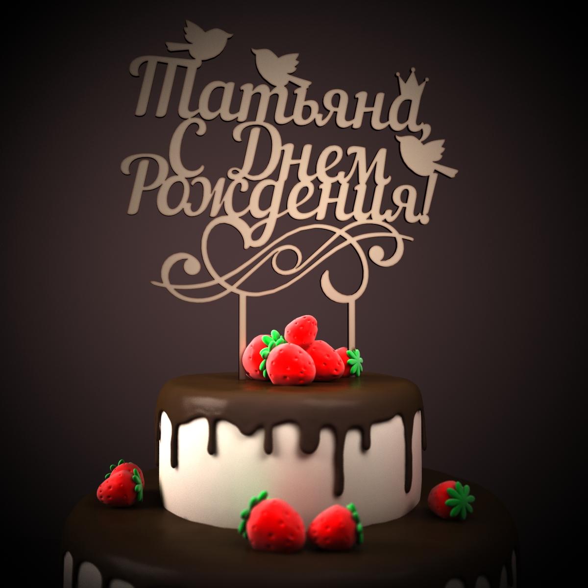 Танюха с днем рождения смешные поздравления