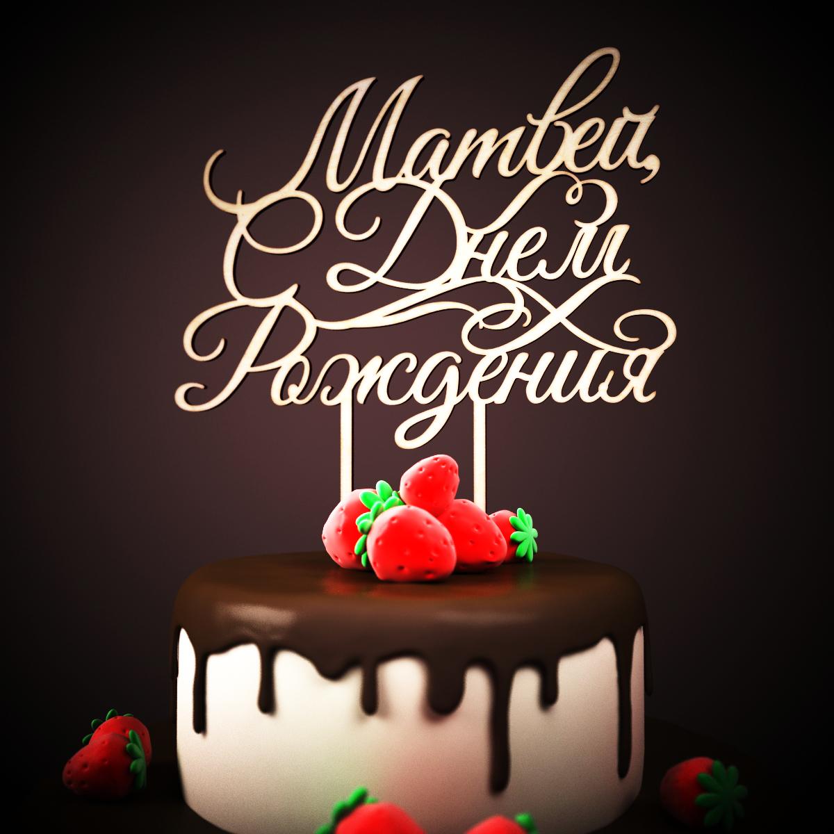 Поздравления с днем рождения 1 годик матвей 44