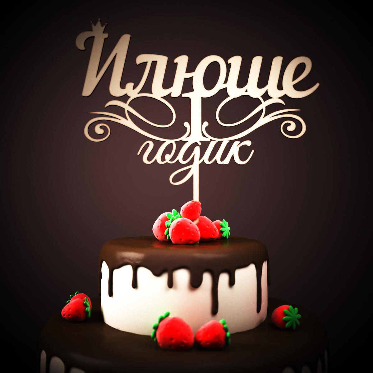 Поздравление на день рождения илья