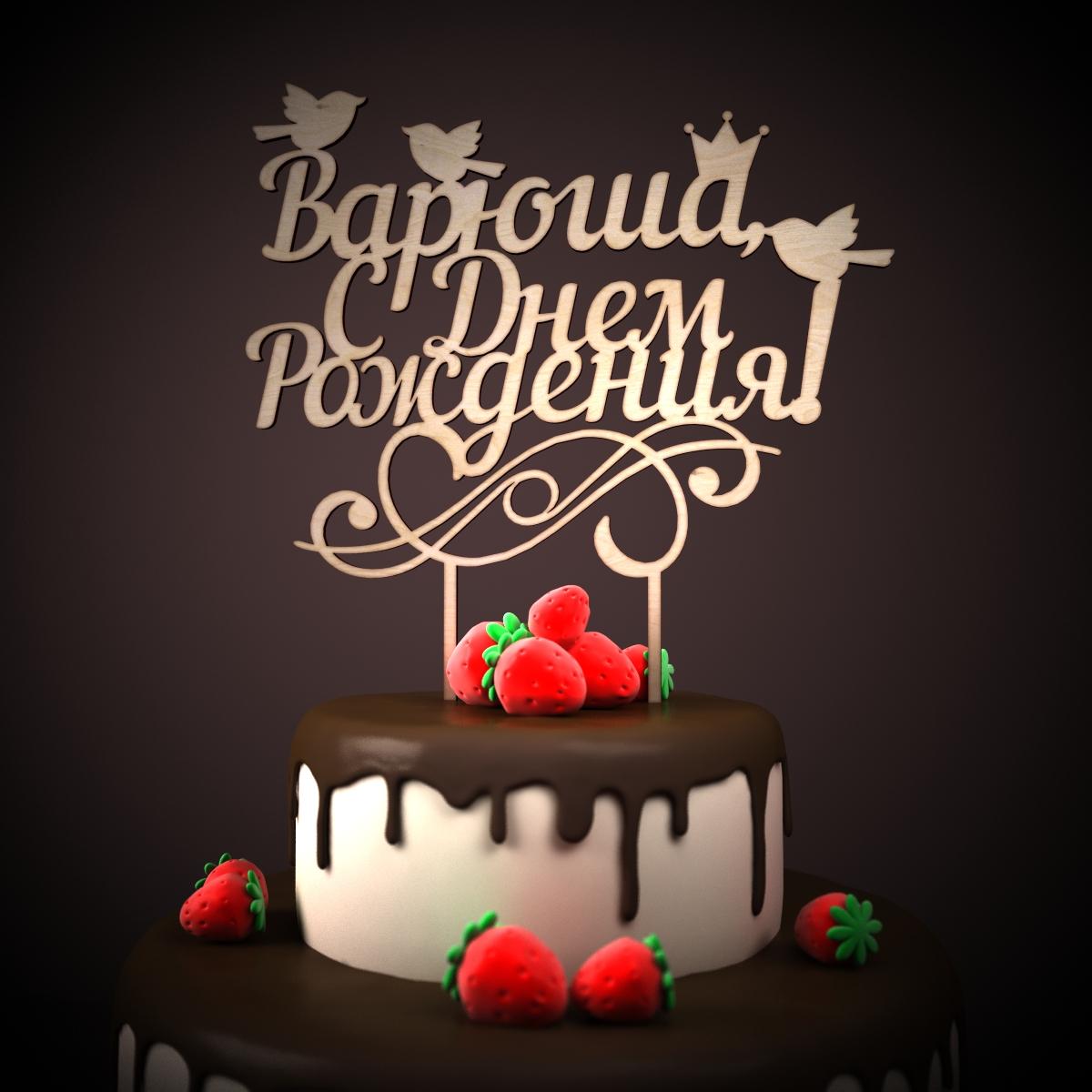 Поздравления с днем рождения варя 12 лет