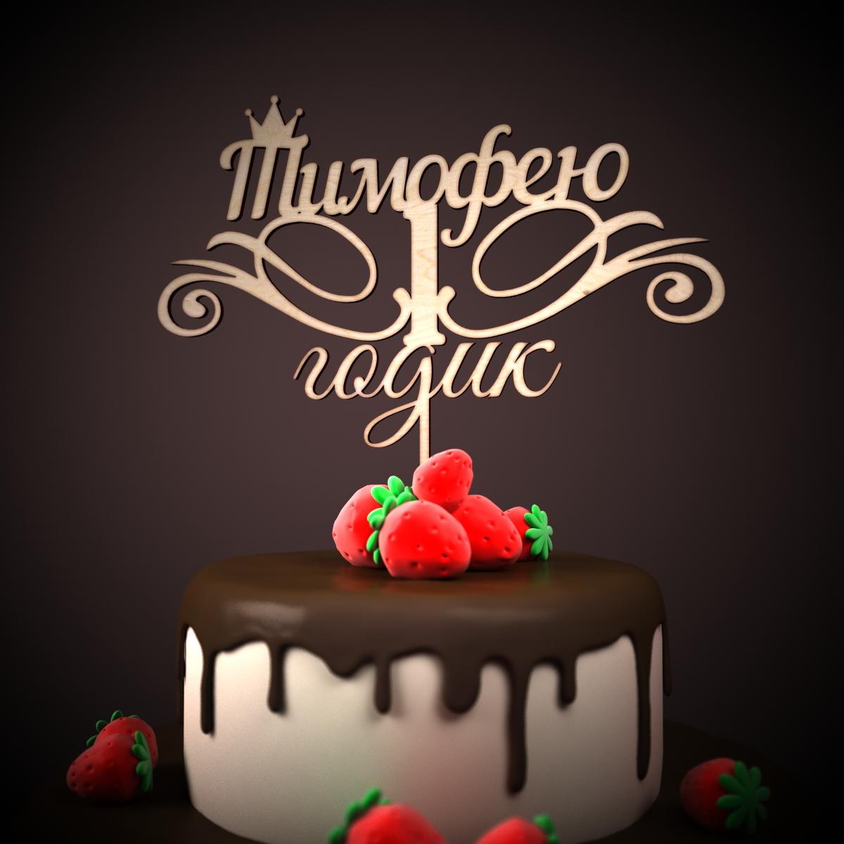 Годик тимофею поздравление