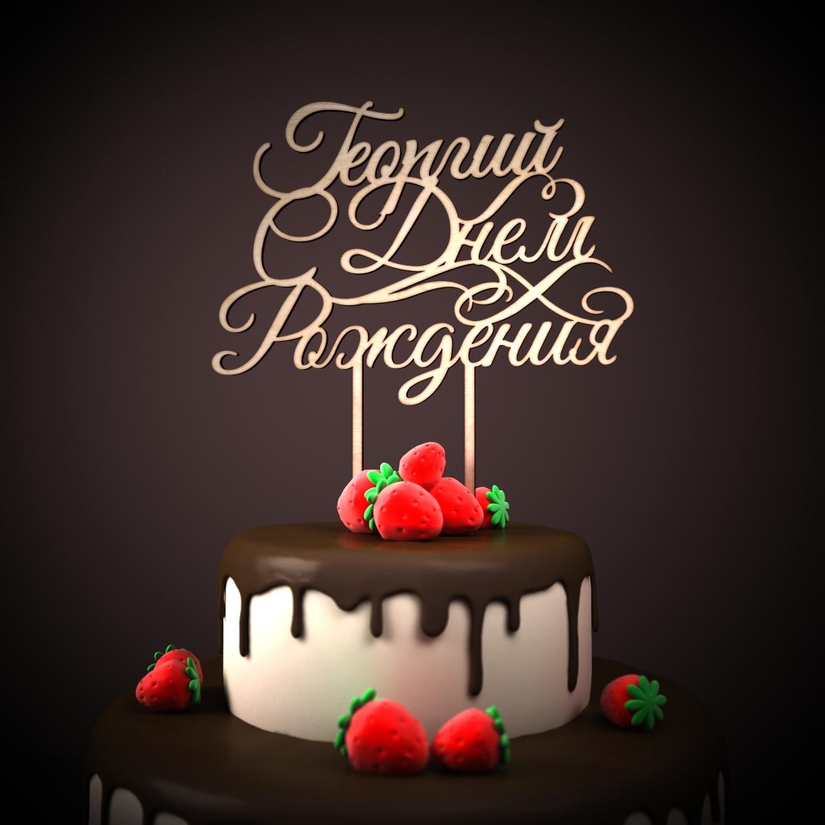 Поздравление с днем рождения мужу который изменяет