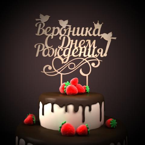 Поздравление для вероники с днем рождения