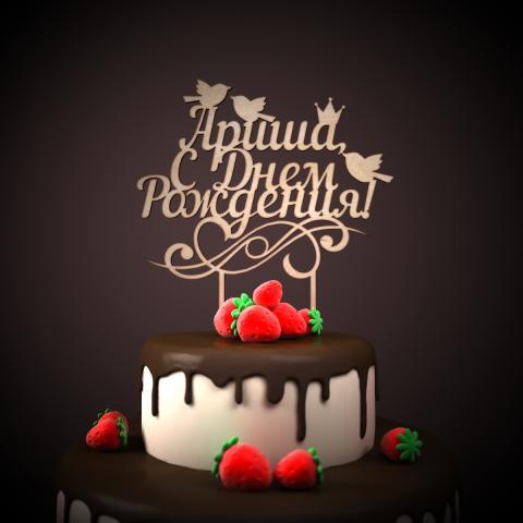 Поздравления с днем рождения сестре арине 58