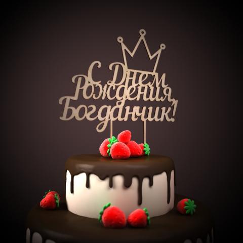 Поздравления с днем рождения даниэля