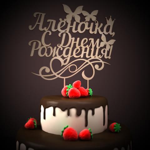 Поздравления с днем рождения аленки 1 годик