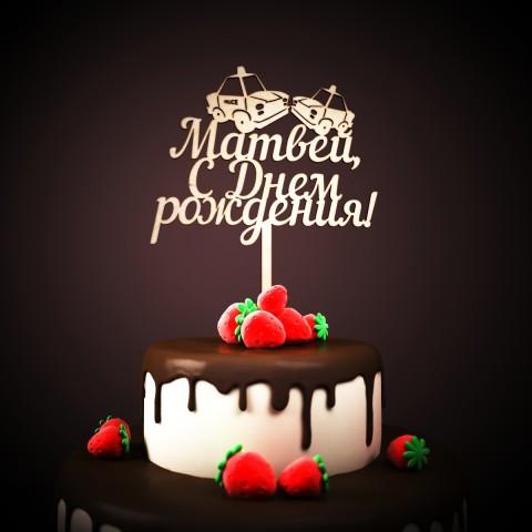 Поздравление с днем рождения матвея