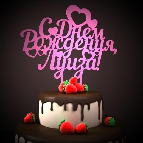 Картинки торт с днем рождения аня